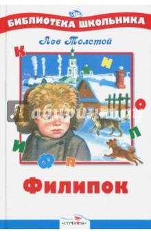 ФилипокБасни для детей<br>В сборник вошли рассказы, были, басни и сказки Л. Толстого, рекомендованные для чтения в младших классах.<br>Для младшего школьного возраста.<br>