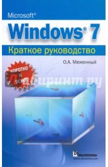 Меженный Олег Анисимович Microsoft Windows 7. Краткое руководство