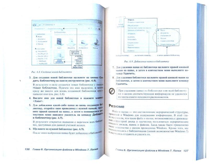 ����������� 1 �� 11 ��� Microsoft Windows 7. ������� ����������� - ���� ��������   �������� - �����. ��������: ��������