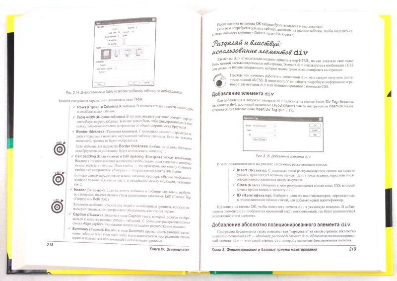 """Иллюстрация 1 из 11 для Создание веб-страниц для """"чайников"""". Полный справочник - Вагнер, Мансфилд   Лабиринт - книги. Источник: Лабиринт"""