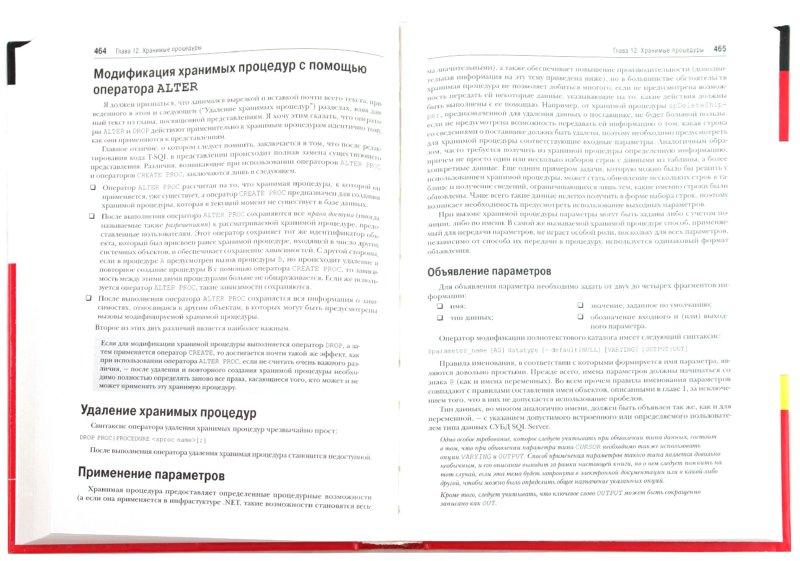 ����������� 1 �� 16 ��� ���������������� ��� ������ Microsoft SQL Server 2008. ������� ���� - ������ ������   �������� - �����. ��������: ��������