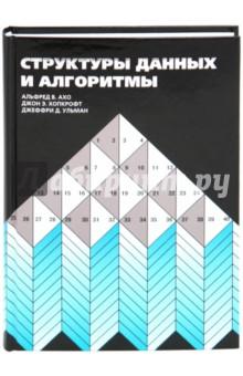 Структуры данных и алгоритмыПрограммирование<br>В этой книге подробно рассмотрены структуры данных и алгоритмы, которые являются фундаментом современной методологии разработки программ. Показаны разнообразные реализации абстрактных типов данных, начиная от стандартных списков, стеков, очередей и заканчивая множествами и отображениями, которые используются для неформального описания и реализации алгоритмов. Две главы книги посвящены методам анализа и построения алгоритмов; приведено и исследовано множество различных алгоритмов для работы с графами, внутренней и внешней сортировки, управления памятью. Книга не требует от читателя специальной подготовки, только предполагает его знакомство с какими-либо языками программирования высокого уровня, такими как Pascal. Вместе с тем она будет полезна специалистам по разработке программ и алгоритмов и может быть использована как учебное пособие для студентов и аспирантов, специализирующихся в области компьютерных наук.<br>