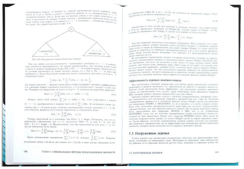 Иллюстрация 1 из 18 для Структуры данных и алгоритмы - Ахо, Хопкрофт, Ульман | Лабиринт - книги. Источник: Лабиринт
