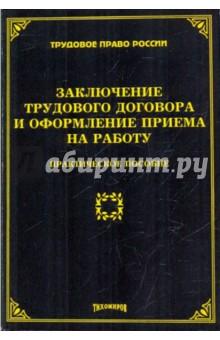 Заключение трудового договора и оформление приема на работу: практическое пособие