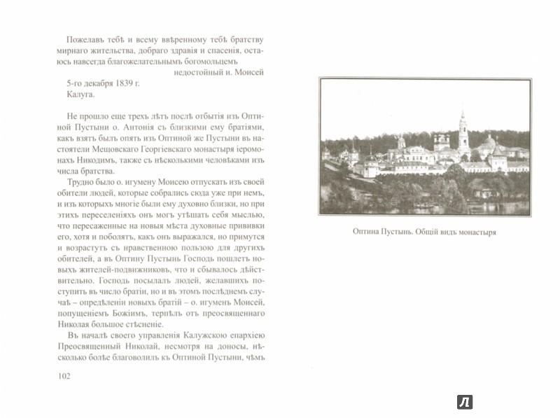 Иллюстрация 1 из 6 для Преподобный Моисей   Лабиринт - книги. Источник: Лабиринт