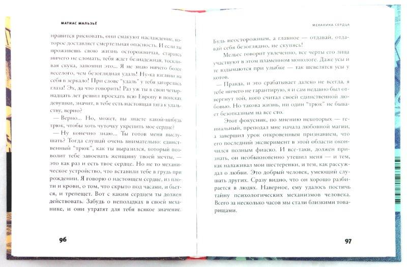 Иллюстрация 1 из 20 для Механика сердца - Матиас Мальзье | Лабиринт - книги. Источник: Лабиринт