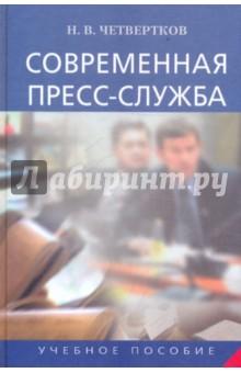 Четвертков Николай Васильевич Современная пресс-служба: Учебное пособие