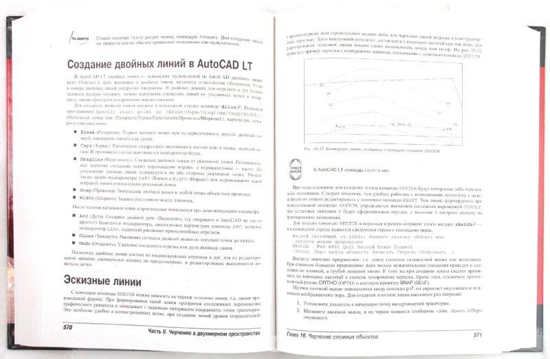 ����������� 1 �� 15 ��� AutoCAD 2010 � AutoCAD LT 2010. ������ ������������ (+DVD) - ����� ������������ | �������� - �����. ��������: ��������