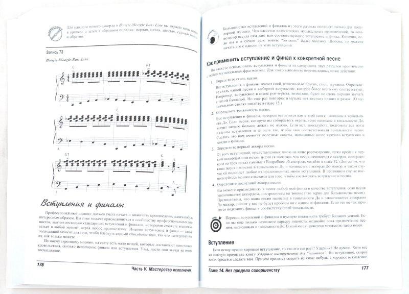 """Клавишные инструменты для """"чайников"""" (  cd)"""