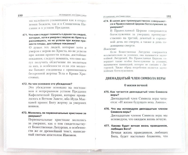 Иллюстрация 1 из 15 для 1168 вопросов и ответов о Православной вере - Горазд Священномученик | Лабиринт - книги. Источник: Лабиринт