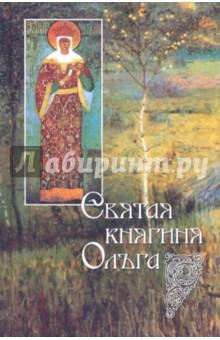 Судникова И. В. Святая равноапостольная великая княгиня Ольга