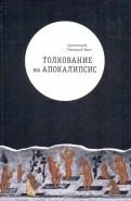 Геннадий Протоиерей: Толкование на Апокалипсис