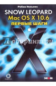 Mac OS X 10.6. Snow Leopard. Первые шагиОперационные системы и утилиты для ПК<br>В данной книге Робин Уильямс предлагает начинающим пользователям, даже тем, кто прежде вовсе не сталкивался с компьютерами, познакомиться с новейшей версией операционной системы Mac OS X - 10.6 Snow Leopard. Следуя простым пошаговым инструкциям, вы очень быстро, без особых усилий научитесь не только управлять базовыми операциями, но и разбираться практически во всех полезных приложениях, которые могут понадобиться начинающему пользователю. Вы приобретете новые навыки: пользования мышью, открытия веб-страниц и персональной почты, прослушивания музыки, просмотра фотографий и видеофильмов - и все это за несколько уроков, на живых и простых примерах. Для начинающих пользователей Apple Macintosh.<br>