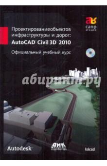 Проектирование объектов инфраструктуры и дорог AutoCAD (+СD)
