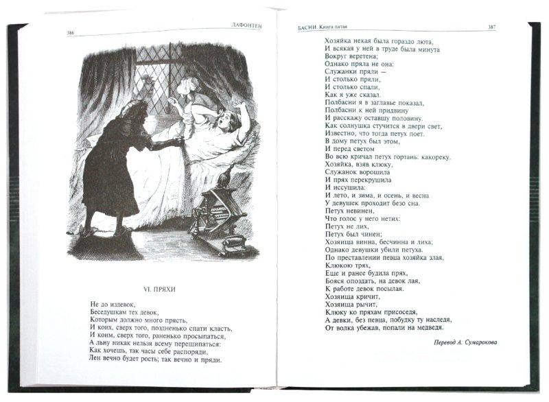 Иллюстрация 1 из 46 для Полное собрание басен в одном томе - Эзоп, Крылов, Лафонтен | Лабиринт - книги. Источник: Лабиринт