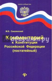 Комментарий к Конституции РФ (постатейный) от Лабиринт