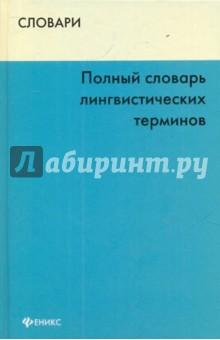 Полный словарь лингвистических терминов