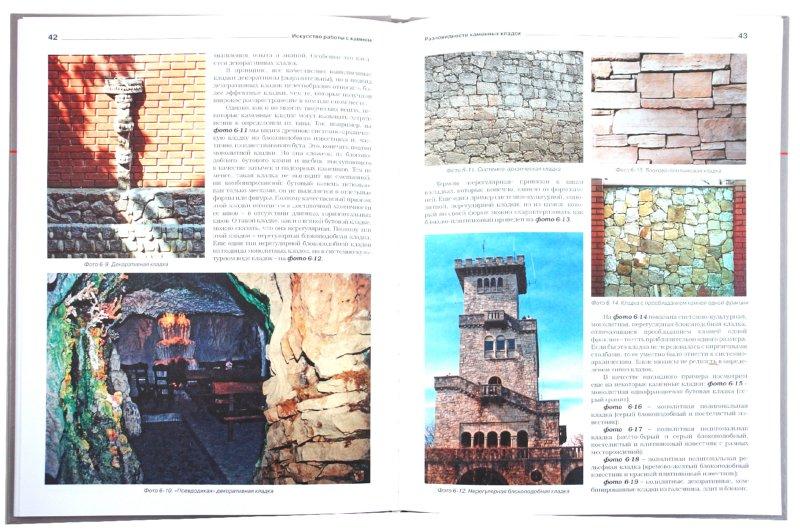 Иллюстрация 1 из 5 для Искусство работы с камнем - Виталий Кононов | Лабиринт - книги. Источник: Лабиринт