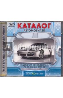 Каталог автомобилей 2010 (DVDpc)