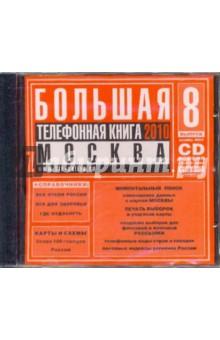 Большая телефонная книга 2010 (CDpc)