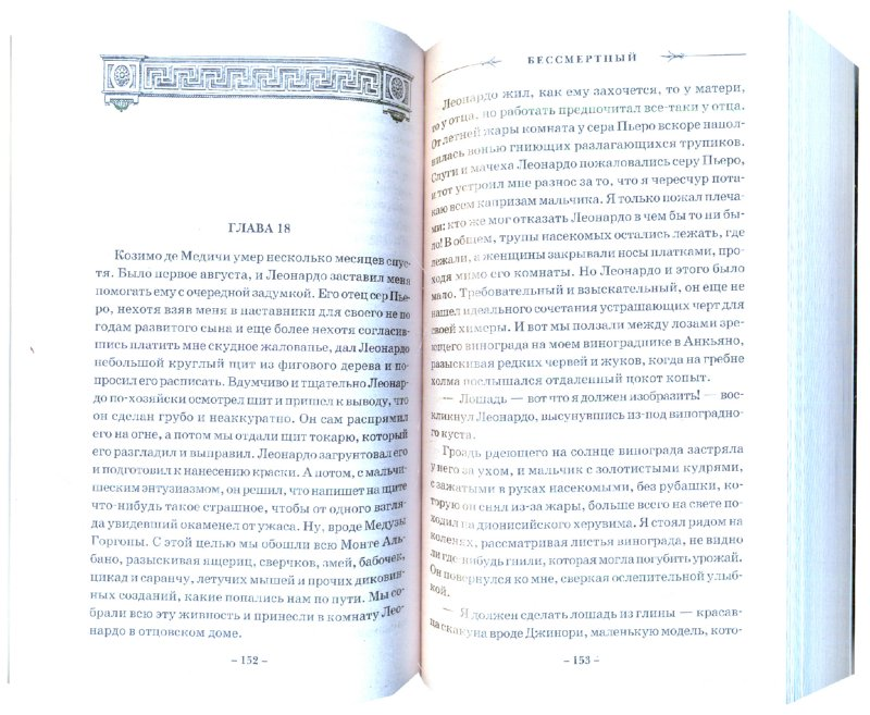 Иллюстрация 1 из 8 для Бессмертный. Часть 2 - Трейси Слэттон | Лабиринт - книги. Источник: Лабиринт