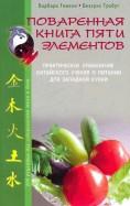 Темели, Требут: Поваренная книга пяти элементов. Практическое применение китайского учения о питании