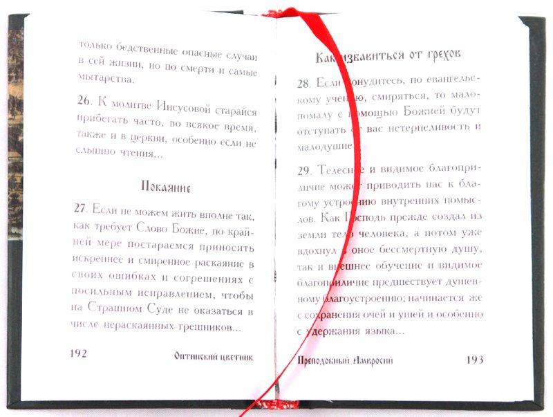 Иллюстрация 1 из 21 для Оптинский цветник. Изречения преподобных старцев Оптинских   Лабиринт - книги. Источник: Лабиринт