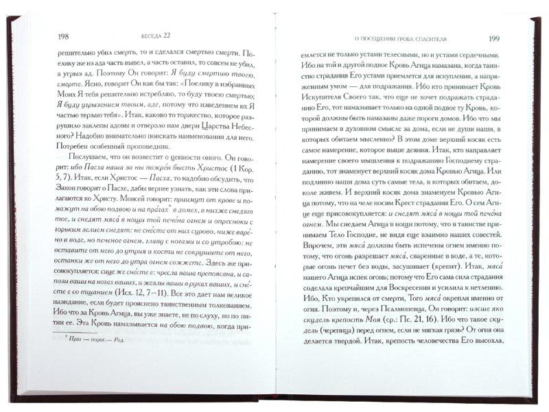Иллюстрация 1 из 35 для Беседы на Евангелия. В 2 книгах - Григорий Святитель | Лабиринт - книги. Источник: Лабиринт