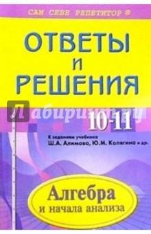 Щеглова Александра Подробный разбор заданий из учебника по алгебре и нач.  анализа для 10-11 кл
