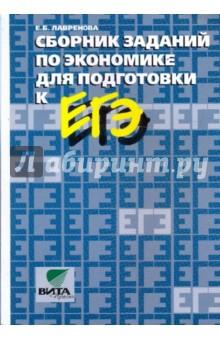 Сборник заданий по экономике для подготовки к ЕГЭ: Пособие для 10-11 классов