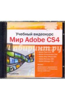 Учебный видеокурс. Мир Adobe CS4 (DVDpc)
