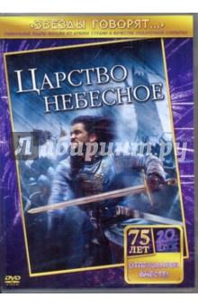 Скотт Ридли Царство небесное (DVD)