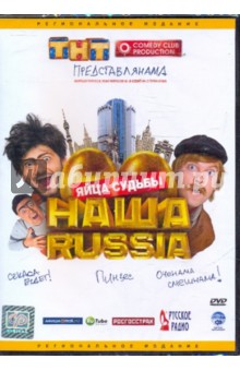 Орлов Глеб Наша Russia: Яйца судьбы (DVD)