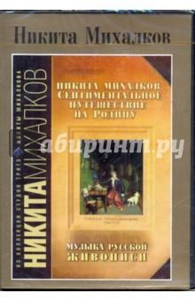 Михалков Никита Сергеевич Никита Михалков. Сентиментальное путешествие на Родину (DVD)