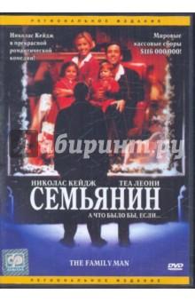 Рэтнер Бретт Семьянин (DVD)