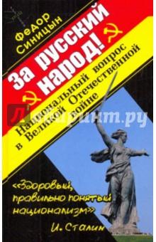 Синицын Федор Ленидович За русский народ! Национальный вопрос в Великой Отечественной войне