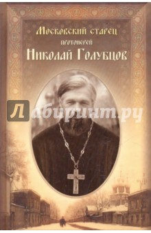 Монахиня Иулиания (Самсонова) Московский старец протоиерей Николай Голубцов