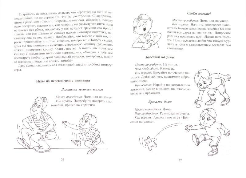 Иллюстрация 1 из 25 для Непоседливый малыш. Практическое руководство для родителей - Александра Лиуконен   Лабиринт - книги. Источник: Лабиринт