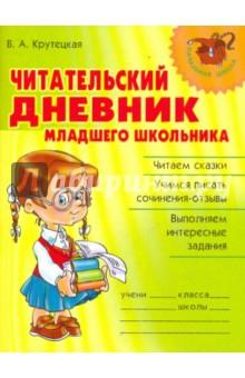 Дневник прочитанных книг 1 класс образец — золотой век коррупции.