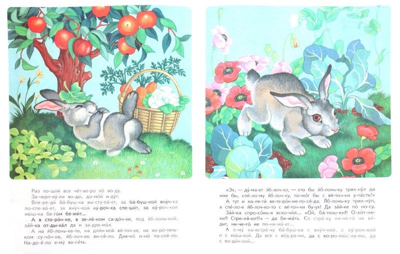 Иллюстрация 1 из 15 для У страха глаза велики | Лабиринт - книги. Источник: Лабиринт