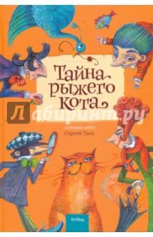 Таск Сергей Эмильевич Тайна рыжего кота