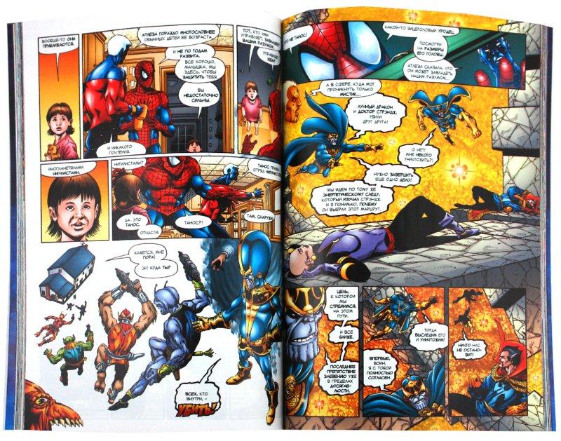Иллюстрация 1 из 12 для Комикс. Вызов бесконечности. | Лабиринт - книги. Источник: Лабиринт