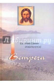 Санин Евгений Георгиевич Избранное. Встреча