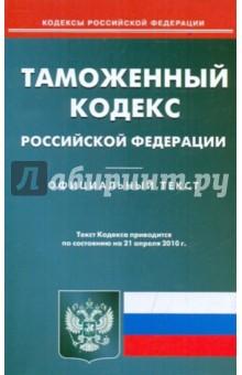 Таможенный кодекс РФ по состоянию на 21.04.2010 года