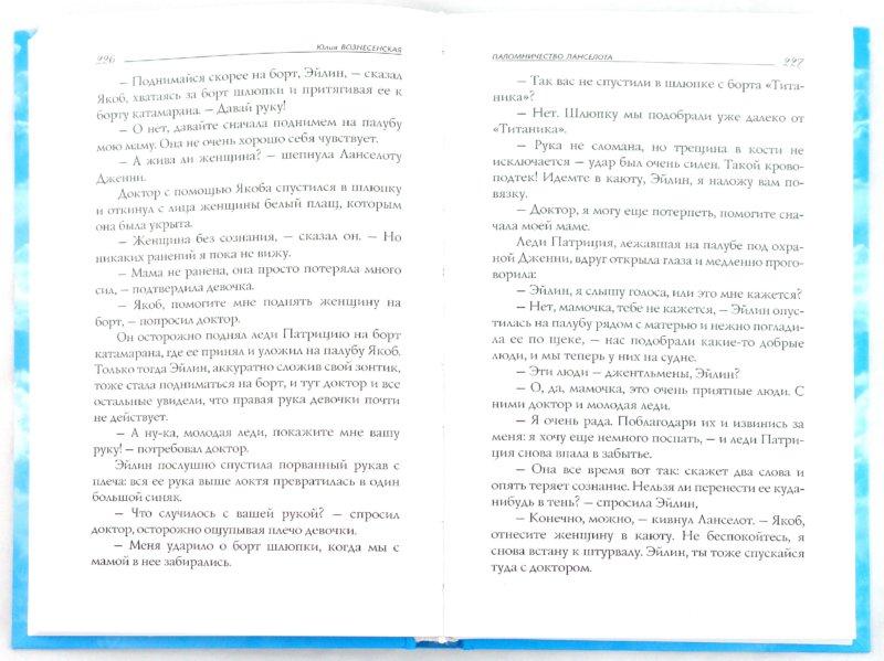 Иллюстрация 1 из 7 для Паломничество Ланселота - Юлия Вознесенская | Лабиринт - книги. Источник: Лабиринт