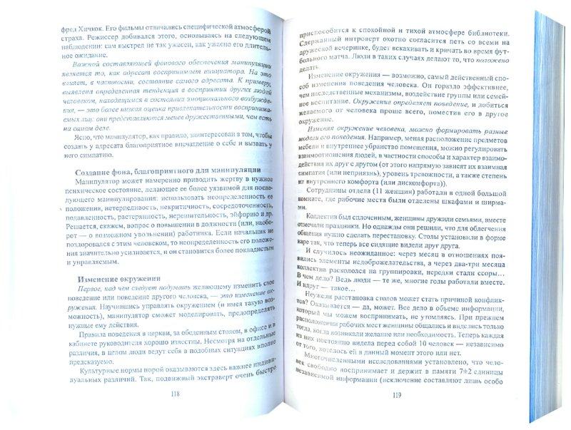 Иллюстрация 1 из 4 для Скрытое управление. Манипулирование. Защита от манипуляций - Виктор Шейнов | Лабиринт - книги. Источник: Лабиринт