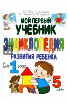 Гаврина Светлана Евгеньевна Мой первый учебник. Энциклопедия развития ребенка от 1 года до 5 лет