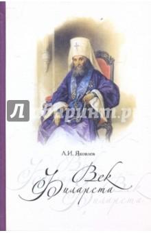 Век Филарета: роман-хроника: жизнеописание святителя Филарета Московского