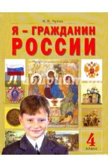 Я - Гражданин России. (Мое настоящее и далекое прошлое): учебное пособие для 4 класса