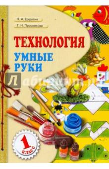 Цирулик Наталия Александровна, Проснякова Татьяна Николаевна Технология. Умные руки 1 класс